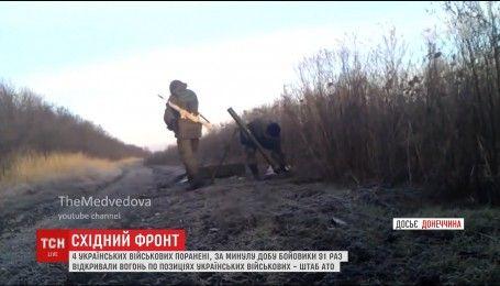 Штаб АТО повідомив про 4 поранених українських військових