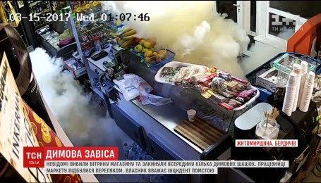 В Бердичеве злоумышленники выбили витрину минимаркета и забросили несколько дымовых шашек