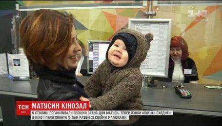 Киевский кинотеатр устроил показ фильма для мам с маленькими детьми