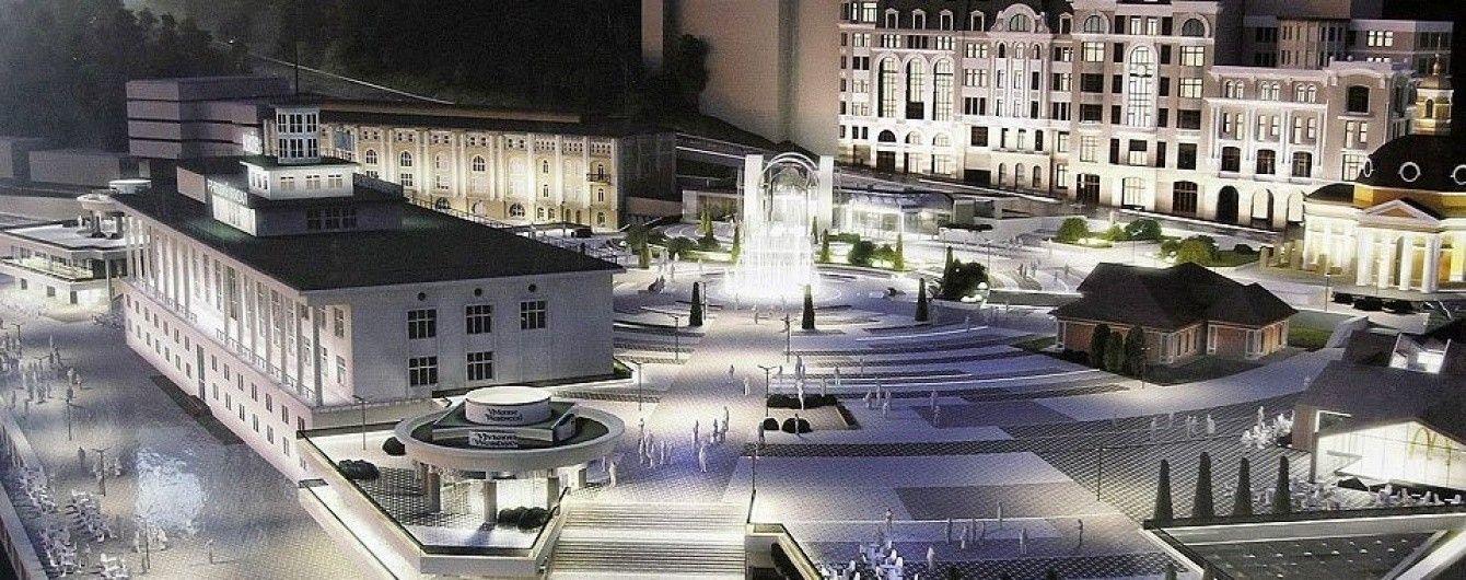 Минрегион хочет наказать авторов проекта Почтовой площади в Киеве