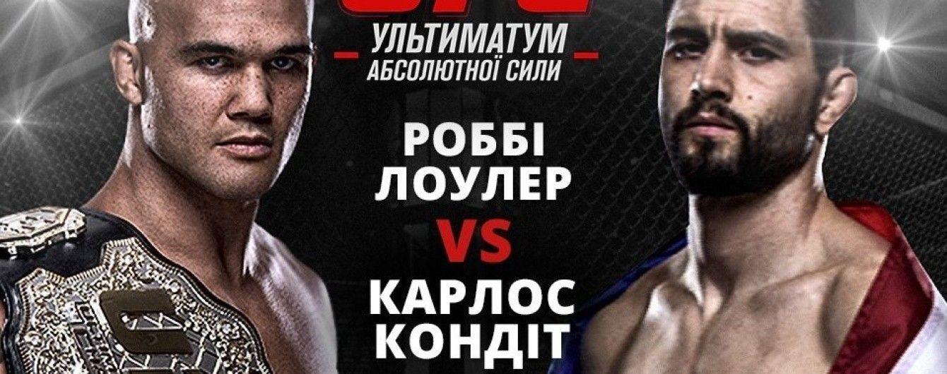 Дивись бій UFC між Роббі Лоулером та Карлосом Кондітом на ТСН Проспорт і 2+2