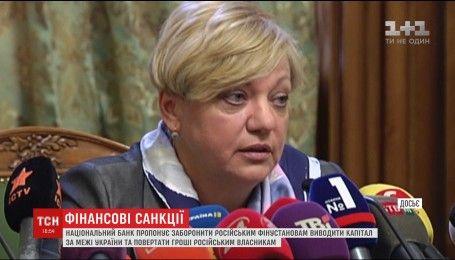 Нацбанк предлагает запретить российским банкам выводить капитал за пределы Украины