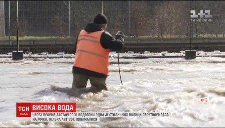 Дорогу в центральном районе Киева залило водой на несколько сотен метров