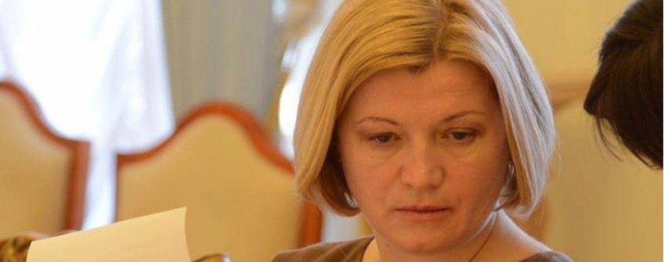 К освобождению украинских пленных присоединится ООН – Геращенко