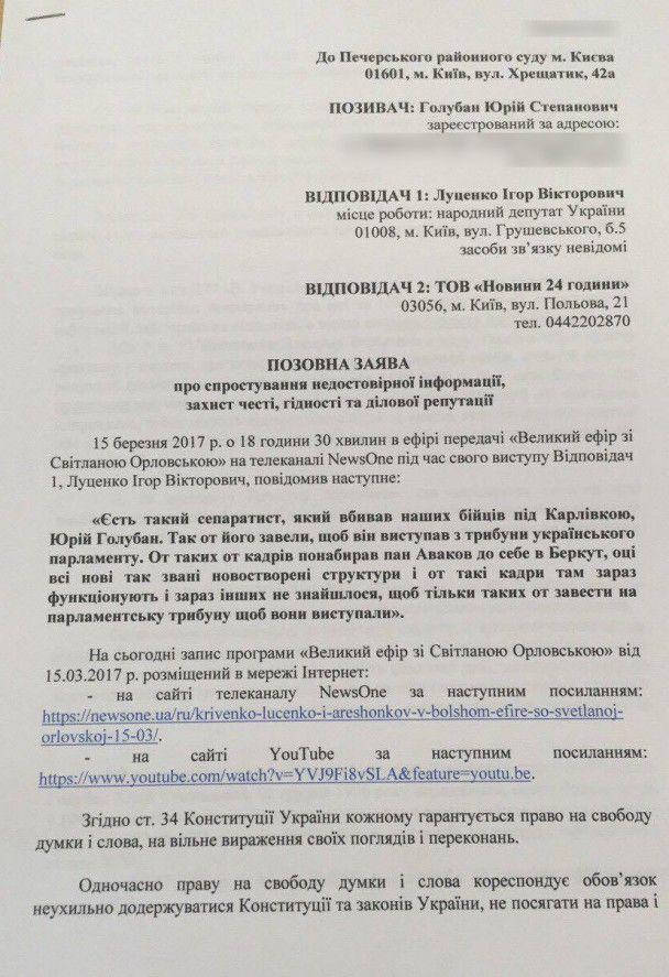 Коп Голубан будет судиться с нардепом Луценко из-за обвинений в сепаратизме