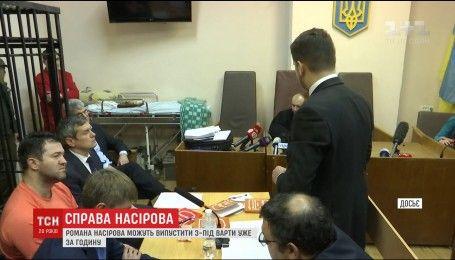 Роман Насиров может выйти на свободу из Лукьяновского СИЗО