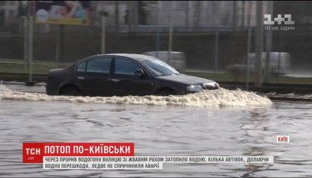 Масштабный потоп: в Киеве прорвало 50-летнюю трубу водопровода