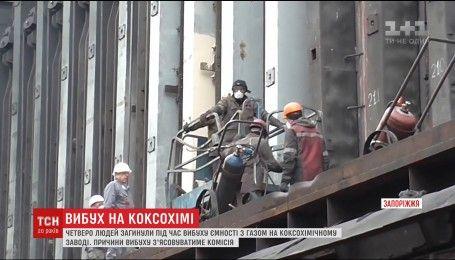 У Запоріжжі на коксохімічному заводі стався вибух, є загиблі