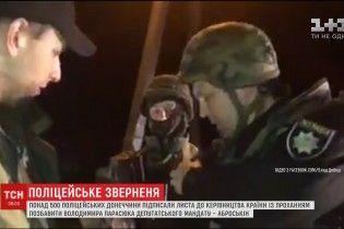Понад 500 поліцейських вимагають позбавити Парасюка депутатської недоторканності