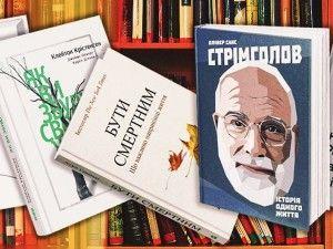 5 книжок про те, заради чого насправді варто жити