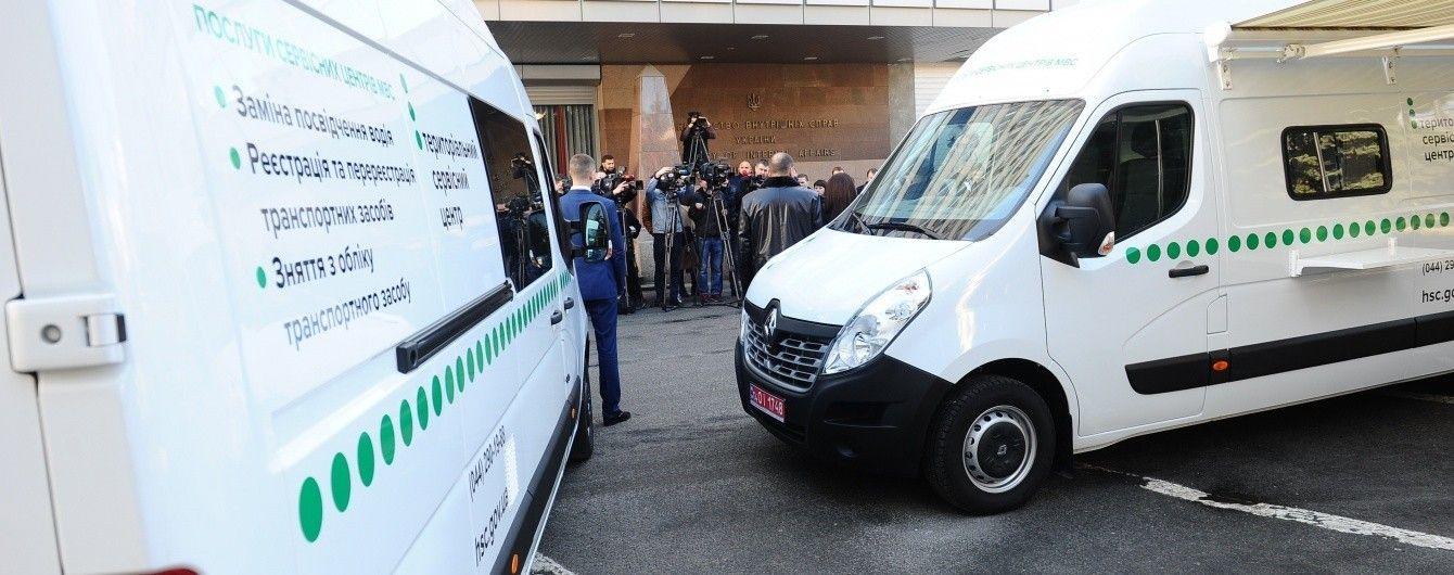 В Украине начали работу мобильные сервисные центры МВД