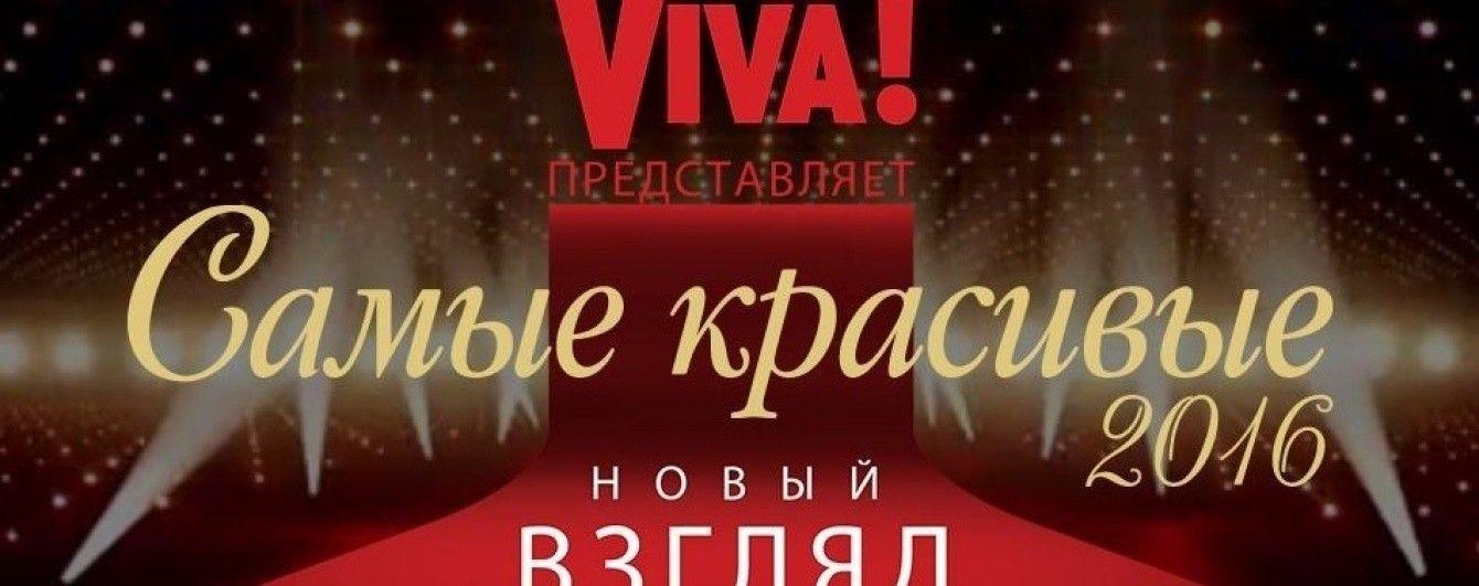 В Киеве назовут самых красивых знаменитостей 2016 года