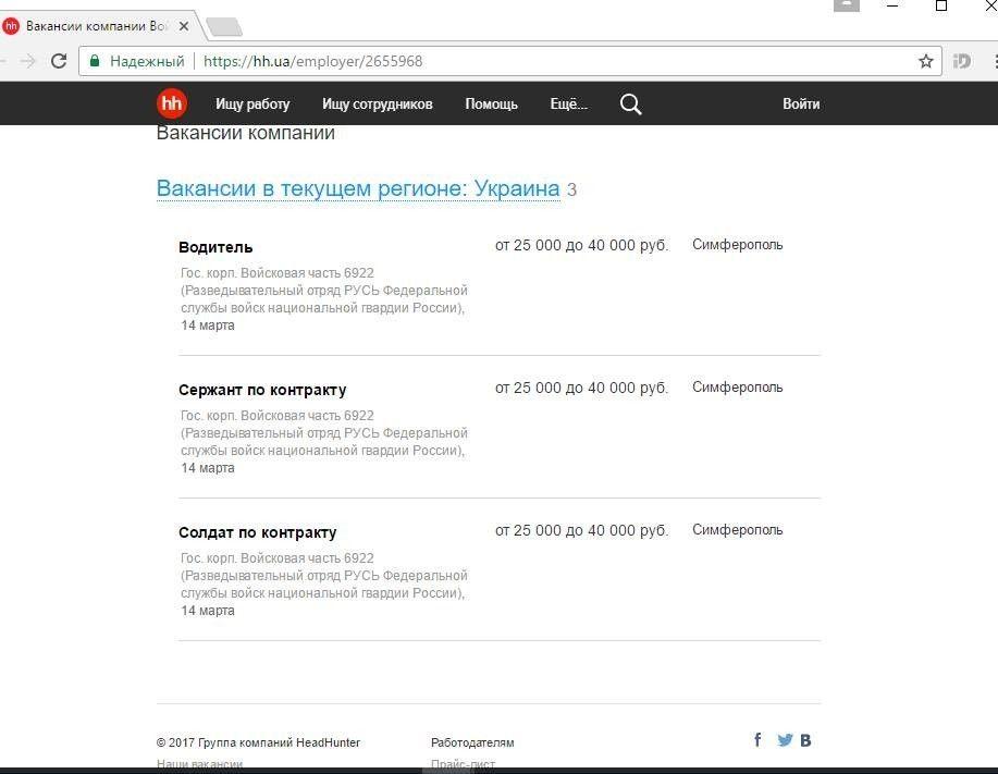Військова частина в окупованому Криму розмістила оголошення про працевлаштування