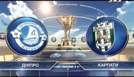 Днепр - Карпаты - 0:0. Видео матча