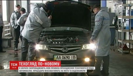 В Україні запроваджують нові правила проходження техогляду авто