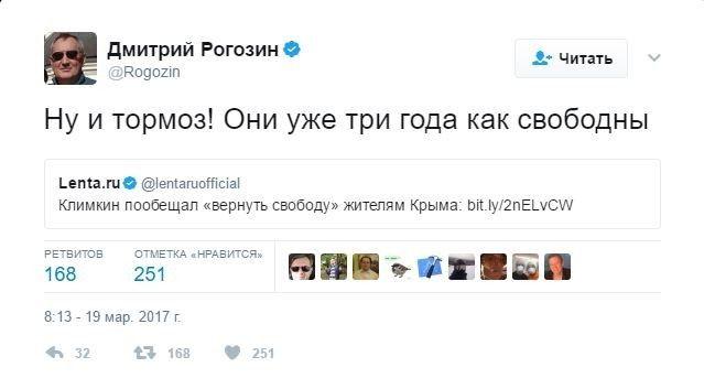 Рогозін та Пушков про Клімкіна_1