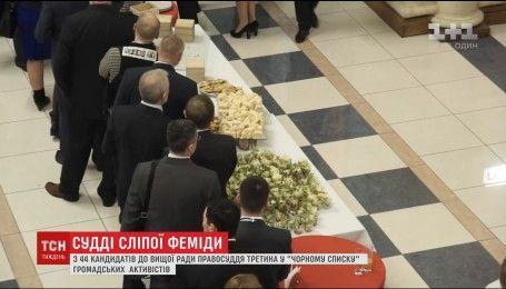"""Судьи слепой Фемиды: активисты обнародовали """"черный список"""" нечестных кандидатов"""