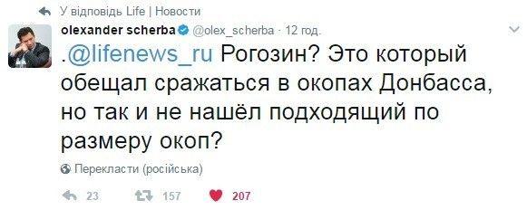 Щерба про Рогозіна