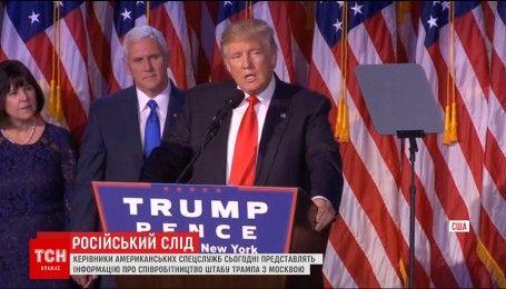 Спецслужби США знайшли російський слід у президентських виборах 2016-го
