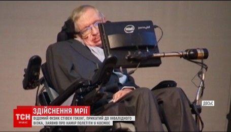 Прикутий до інвалідного візка фізик Стівен Гокінг полетить у космос