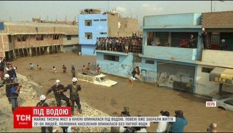 Надзвичайний стан у Перу. Майже тисяча міст опинилася під водою