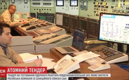 До робіт на реакторі української АЕС допустили фірму з санкційного списку США