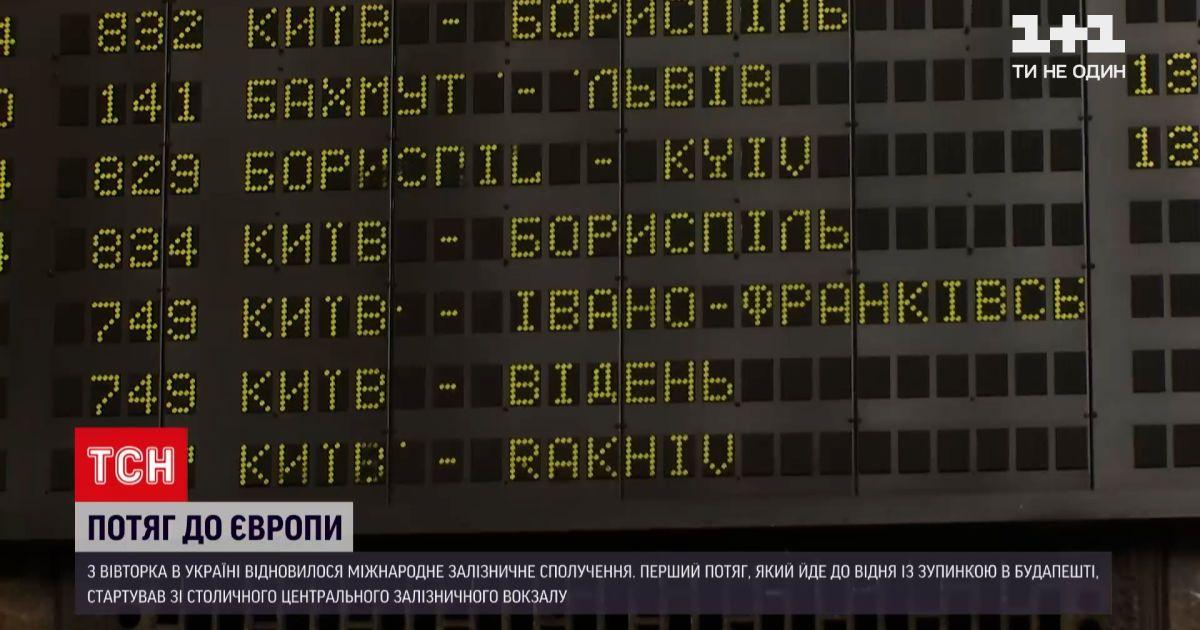 Новости мира: Украина возобновила железнодорожное сообщение со странами ЕС