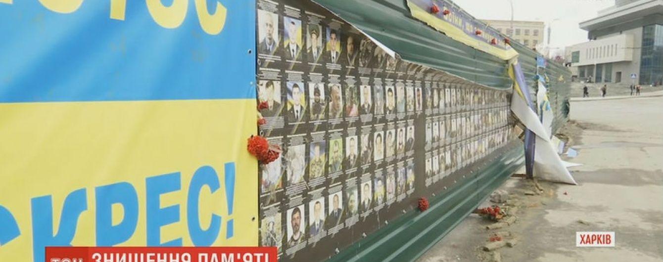 У Харкові спаплюжили меморіальний плакат із загиблими АТОвцями
