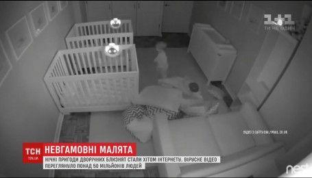 Ночные приключения: как близнецы развлекались пока родители не видели