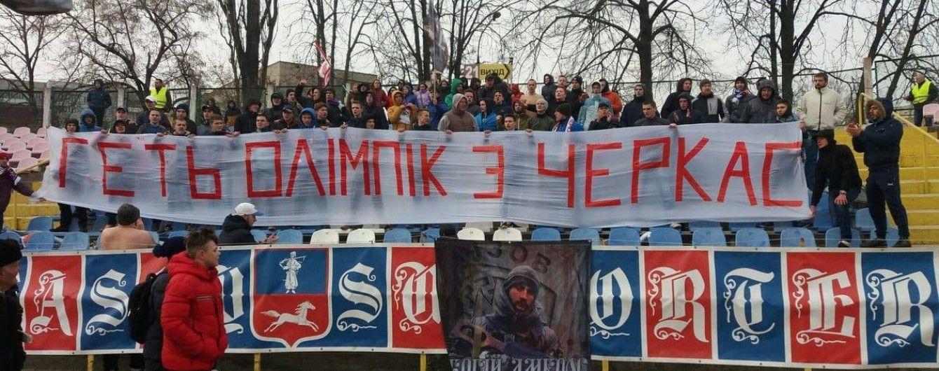 """Геть з міста. Фанати """"Черкаського Дніпра"""" виступили проти переїзду """"Олімпіка"""""""