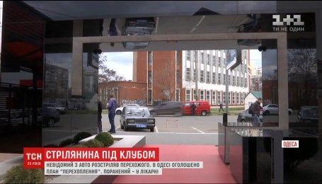 В Одессе разыскивают мужчину, который открыл стрельбу возле ночного клуба