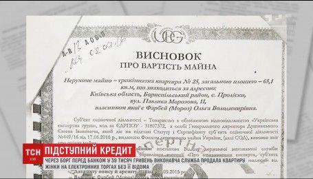 На Київщині виконавча служба продала квартиру без відома хазяйки, аби погасити кредит