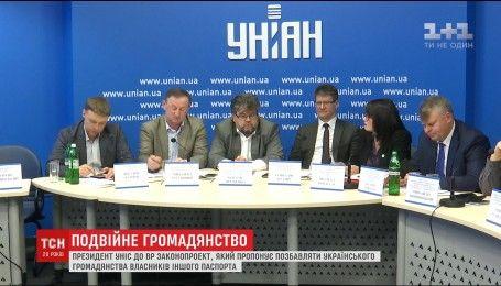 Чим загрожує законопроект президента про примусове позбавлення громадянства України