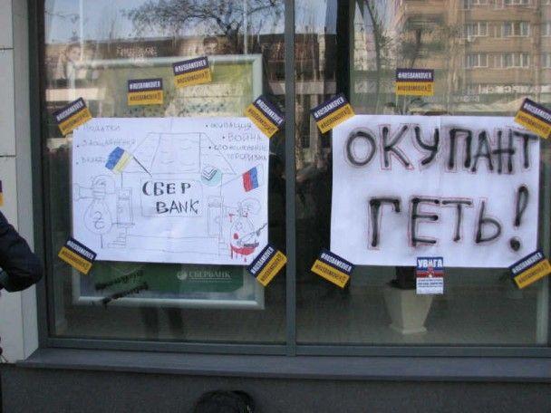 """У Краматорську зі сварками замурували відділення """"Сбербанку"""""""