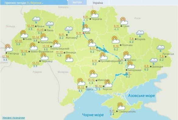 погода на 21 березня