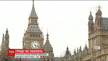 Журналісти The Guardian стверджують, що британські банки відмивали російські гроші