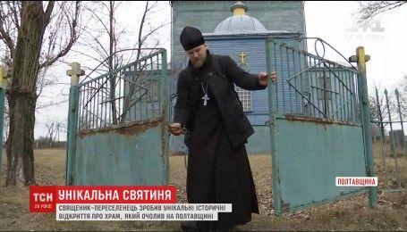 Священик хоче облаштувати музей у стінах свого храму на Полтавщині
