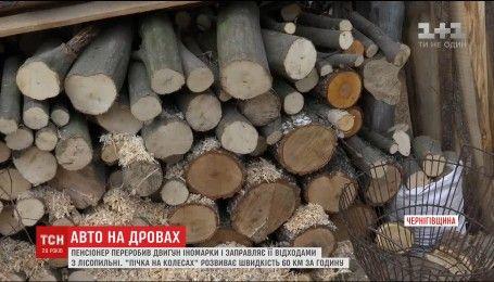 Замість бензину – дрова: пенсіонер власноруч переробив двигун іномарки