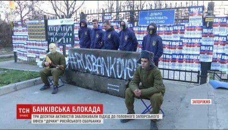 """У Запоріжжі три десятки активістів заблокували роботу російського """"Сбербанку"""""""