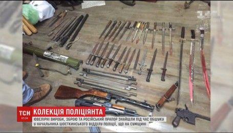 У начальника Шосткинського відділу поліції під час обшуку знайшли арсенал зброї та російський прапор