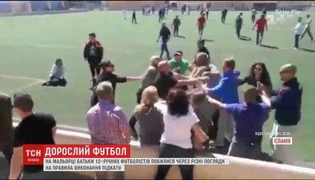 В Испании во время детского футбольного матча родители устроили массовую драку