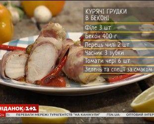 Куриные грудки в беконе - рецепты Сеничкина