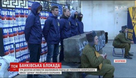 """Активісти заблокували роботу російського """"Сбербанку"""" у Запоріжжі"""