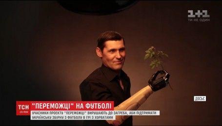 """Участники проекта """"Победители"""" поддержат украинских футболистов в матче с Хорватией"""