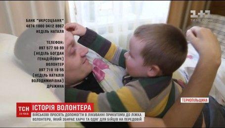 Родные и военные просят помочь в лечении прикованного к постели волонтера