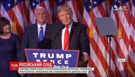 Команда Трампа могла координувати свої дії з Росією на виборах проти Клінтон