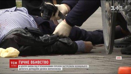Біля столичного 5-зіркового готелю вбили одного з головних свідків у справі Януковича