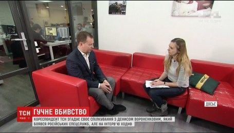За місяць до вбивства Вороненков в інтерв'ю ТСН не зміг відповісти на питання про власну безпеку
