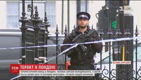 Поліція з'ясувала особу чоловіка, який вчинив теракт у центрі Лондона