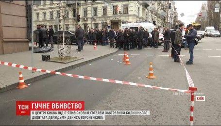 У центрі Києва вбили екс-депутата Держдуми Росії Дениса Вороненкова
